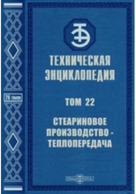 Техническая энциклопедия. Т. 22. Стеариновое производство - Теплопередача