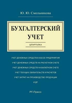 Бухгалтерский учет : шпаргалка: учебное пособие