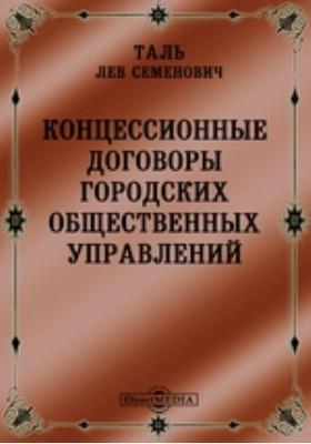 Концессионные договоры городских общественных управлений