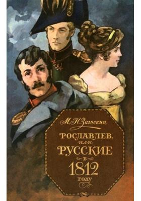 Рославлев, или русские в 1812 году: художественная литература