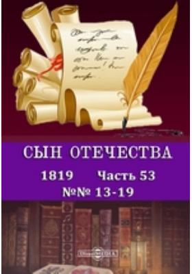 Сын Отечества: журнал. 1819. №№ 13-19, Ч. 53