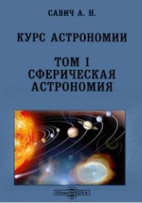 Курс астрономии. Т. I. Сферическая астрономия