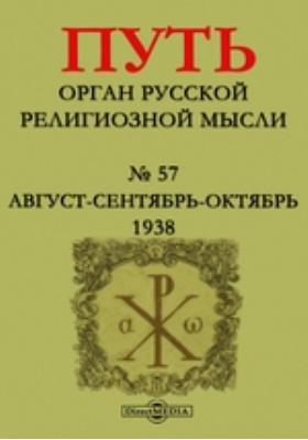 Путь. Орган русской религиозной мысли: журнал. 1938. № 57, Август-Сентябрь-Октябрь