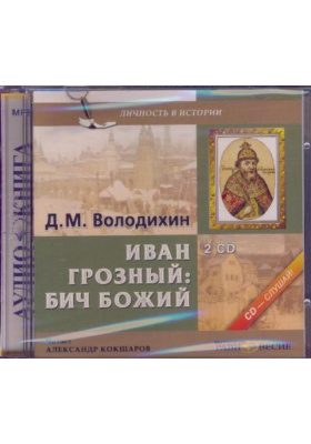 Иван Грозный: Бич Божий : Аудиокнига