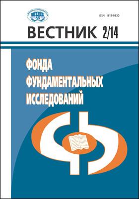 Вестник Фонда фундаментальных исследований = Vestnik of the Foundation for Fundamental Research: журнал. 2014. № 2(68)