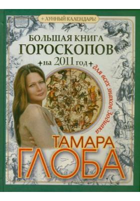 Большая книга гороскопов на 2011 год для всех знаков Зодиака
