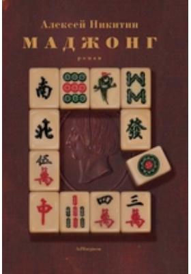 Маджонг: роман