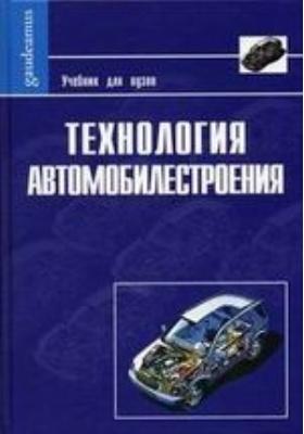 Технология автомобилестроения: учебник