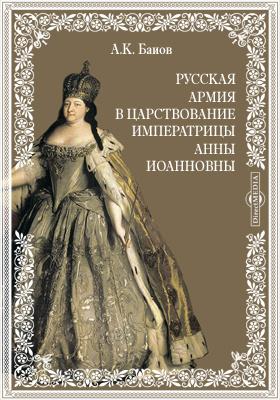 Русская армия в царствование императрицы Анны Иоанновны. Война России с Турцией в 1736-1739 гг. Кампания 1739 г