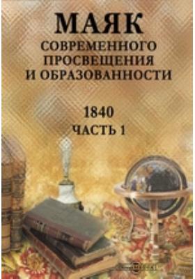Маяк современного просвещения и образованности. 1840, Ч. 1