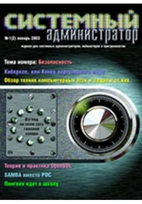 Системный администратор. 2003. № 1 (2)