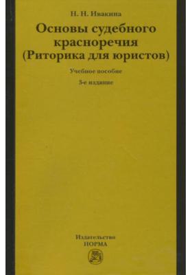 Основы судебного красноречия (Риторика для юристов) : Учебное пособие. 3-е издание, пересмотренное