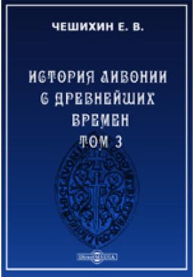История Ливонии с древнейших времен. Т. 2