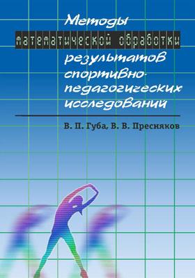 Методы математической обработки результатов спортивно-педагогических исследований: учебно-методическое пособие
