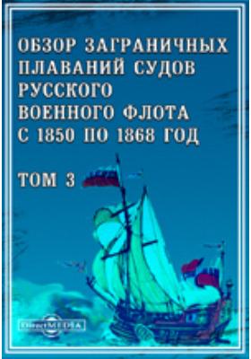 Обзор заграничных плаваний судов русского военного флота с 1850 по 1868 год. Т. 3. Сборник отчетов судовых врачей