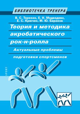 Теория и методика акробатического рок-н-ролла : актуальные проблемы подготовки спортсменов: учебник