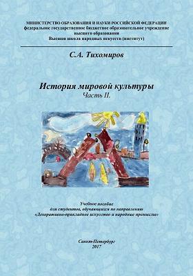 История мировой культуры: учебное пособие, Ч. 2