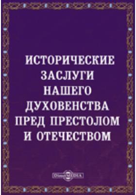 Исторические заслуги нашего духовенства пред престолом и отечеством