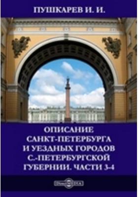Описание Санкт-Петербурга и уездных городов С.-Петербургской губернии, Ч. 3-4