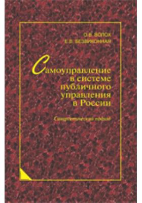 Самоуправление в системе публичного управления в России : синергетический подход