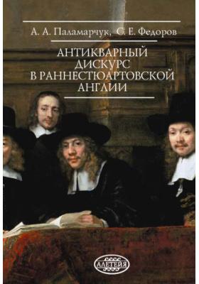 Антикварный дискурс в раннестюартовской Англии: монография