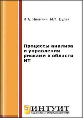 Процессы анализа и управления рисками в области ИТ