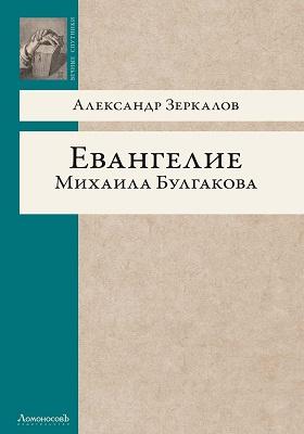Евангелие Михаила Булгакова : Опыт исследования ершалаимских глав романа «Мастер и Маргарита»