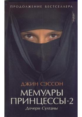 Мемуары принцессы - 2. Дочери Султаны = Daughters of Arabia : Роман