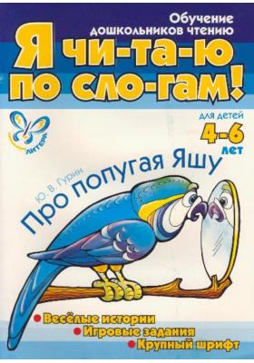 Про попугая Яшу