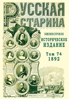 Русская старина. 1892: ежемесячное историческое издание. Т. 74. 1892. Апрель-май-июнь