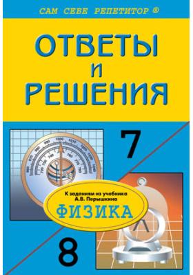 Подробный разбор заданий из учебников по физике: 7–8 классы
