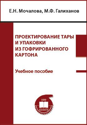 Проектирование тары и упаковки из гофрированного картона: учебное пособие
