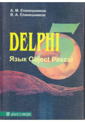DELPHI 5. Язык Object Pascal