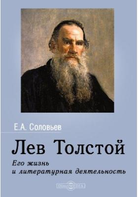 Лев Толстой. Его жизнь и литературная деятельность