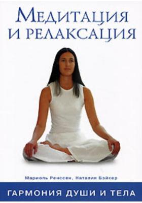 Медитация и релаксация = Meditation & Relaxation : Гармония души и тела