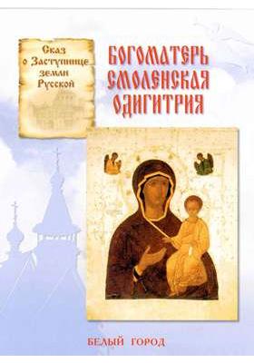 Сказ о Заступнице земли Русской. Богоматерь Смоленская Одигитрия