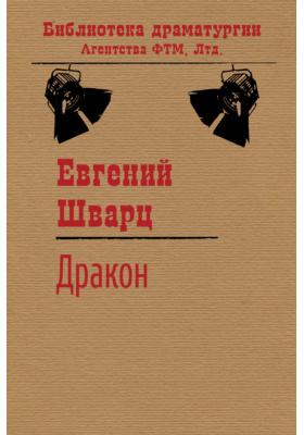 Дракон : пьеса: художественная литература