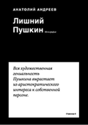 Лишний Пушкин: монография