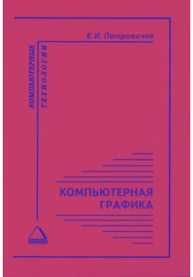 Компьютерная графика: Учебное пособие: учебное пособие