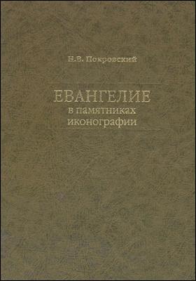 Евангелие в памятниках иконографии : преимущественно византийских и русских