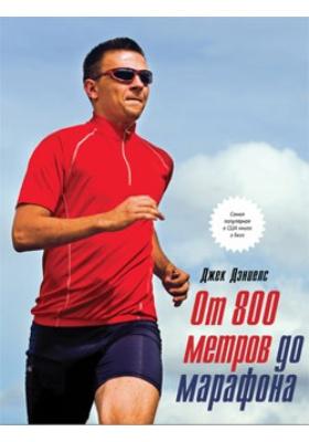 От 800 метров до марафона. Программа подготовки к вашему лучшему забегу