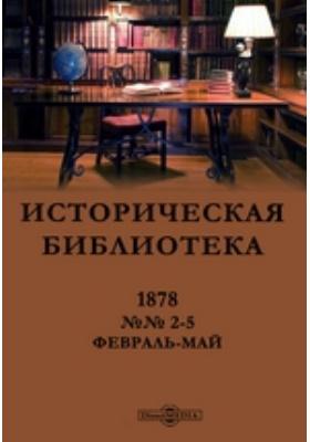 Историческая библиотека: журнал. 1878. №№ 2-5, Февраль-май