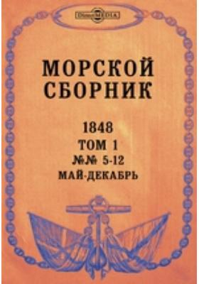 Морской сборник. 1848. Т. 1, №№ 5-12, Май-декабрь