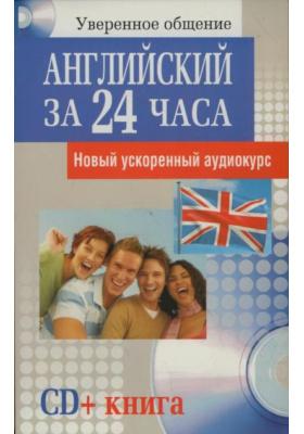 Английский за 24 часа (+ CD) = Englisch in 24 Stunden (Der neue schnell-lern-kurs) : Новый ускоренный аудиокурс. 2-е издание