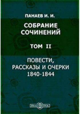 Собрание сочинений 1840-1844. Т. II. Повести, рассказы и очерки