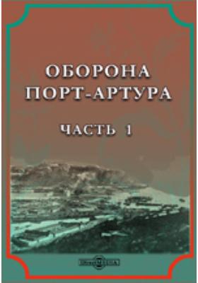 Оборона Порт-Артура: духовно-просветительское издание, Ч. 1