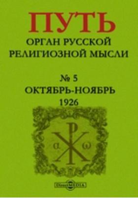 Путь. Орган русской религиозной мысли. 1926. № 5, Октябрь-Ноябрь