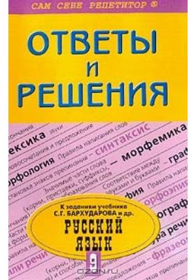 Подробный разбор заданий из учебника по русскому языку авторов С.Г. Бархударова и др. для 9 класса