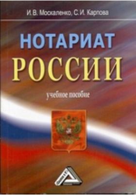 Нотариат России: учебное пособие