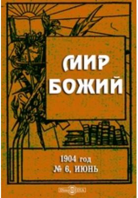 Мир Божий год: журнал. 1904. Июнь